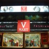 V-MART RETAIL raises Rs 26.25cr Via pre-Initial Public Offering(IPO) placement.